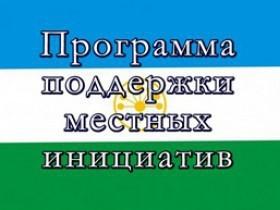 ВНИМАНИЕ ЖИТЕЛЕЙ С. КАЛТАСЫ