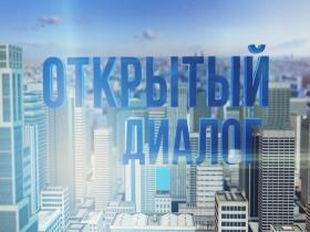 Госкомитет РБ по жилищному и строительному надзору организует очередную акцию «Открытый диалог»
