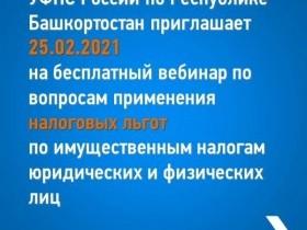 УФНС России по Республике Башкортостан приглашает на вебинар по вопросам применения налоговых льгот по имущественным налогам юридических и физических лиц
