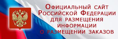 zakupki.ru